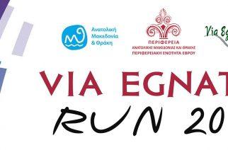 VIA EGNATIA RUN: O πρώτος ημιμαραθώνιος αγώνας δρόμου στον Έβρο