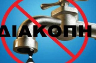 Διδυμότειχο: Διακοπή νερού και απόψε, την επομένη της συγκέντρωσης διαμαρτυρίας!!!