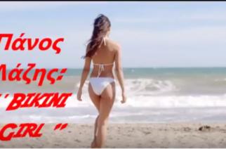"""Το νέο, δροσιστικό τραγούδι """"Bikini Girl"""", του εβρίτη Πάνου Λάζη (video)"""
