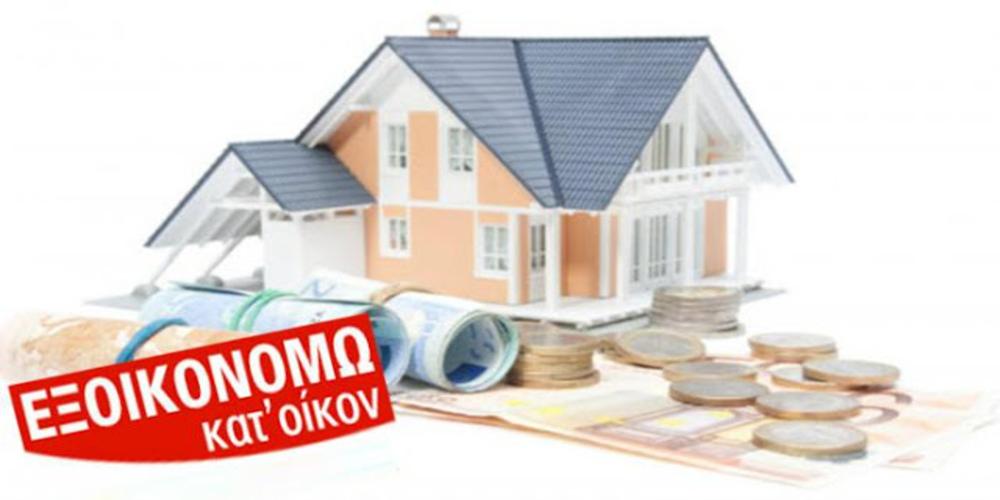 Πάρε 25.000 ευρώ δωρεάν επιδότηση για να επισκευάσεις το σπίτι σου