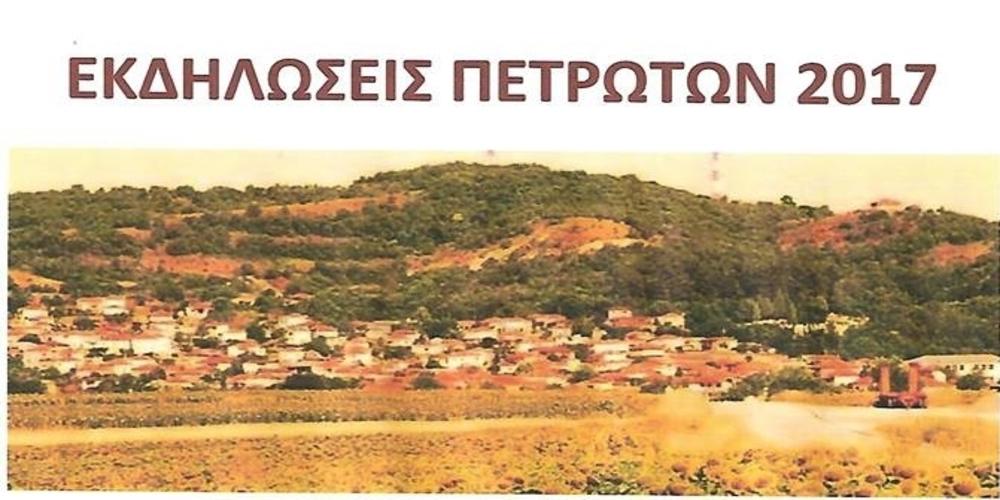 """Πετρωτά Ορεστιάδας: """"Βραδιά μετανάστη"""" και διήμερες εκδηλώσεις"""