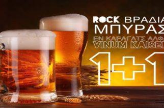 Βραδιά μπύρας στην Ορεστιάδα