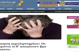 Δικαίωση του evros-news.gr: Δεν κλείνουν τα αιμοληπτήρια Δικαίων, Μεταξάδων, Σαμοθράκης