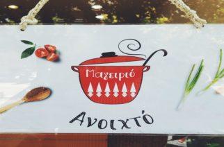 Μαγειριό: Στην Αλεξανδρούπολη το αυθεντικό σπιτικό φαγητό. Αγνό, γευστικό και ποιοτικό σαν της μαμάς