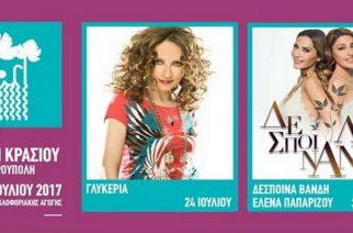 ΓΙΟΡΤΗ ΚΡΑΣΙΟΥ: Ξεκινάει αύριο Δευτέρα με συναυλία της εκπληκτικής Γλυκερίας