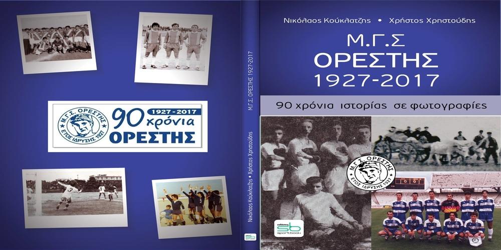 Έτοιμο το λεύκωμα της 90χρονης ιστορίας του Ορέστη Ορεστιάδας