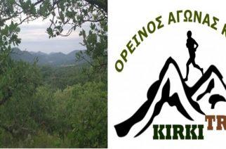 """Ορεινός αγώνας """"ΚΙΡΚΗ TRAIL"""" και γιορτή «Μηλίνας-Γκάιντας» στην καταπράσινη Κίρκη"""