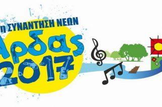 Αρχίζει σήμερα το Φεστιβάλ Νέων ΑΡΔΑΣ 2017 στις Καστανιές