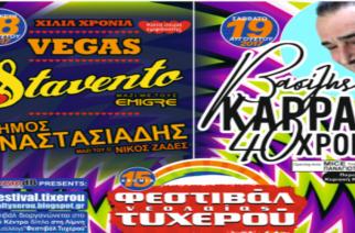 Με Βασίλη Καρρά, Stavento και ΘΡΑΞ ΠΑΝΚC το Φεστιβάλ Νεολαίας Τυχερού