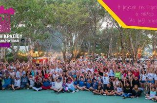Συνάντηση Λαμπάκη για τη Γιορτή Κρασιού, αλλά χωρίς όλους τους εμπλεκόμενους