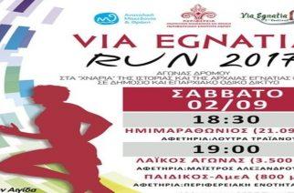 VIA EGNATIA RUN: Το μεγάλο αθλητικό γεγονός σήμερα στην Αλεξανδρούπολη