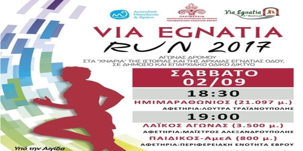 Ο Έβρος σε ρυθμούς «Via Egnatia»