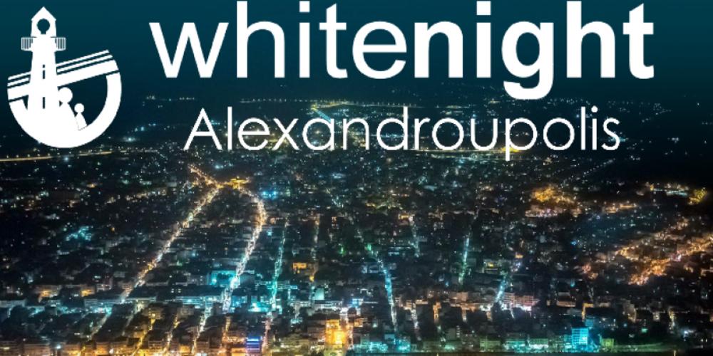 ΛΕΥΚΗ ΝΥΧΤΑ: Όλοι οι δρόμοι οδηγούν απόψε στην Αλεξανδρούπολη