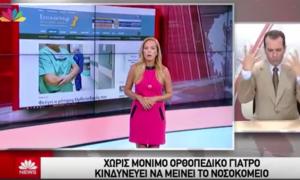 Νοσοκομείο Διδυμοτείχου: Ο Ορθοπεδικός που φεύγει στο Δελτίο Ειδήσεων του STAR μέσω του evros-news.gr