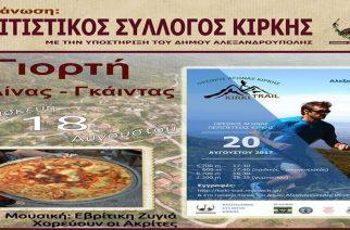 Γιορτή Μιλίνας-Γκάιντας σήμερα και KIRKI TRAIL την Κυριακή στην Κίρκη Αλεξανδρούπολης