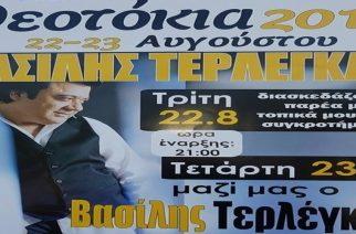 Φυλάκιο Ορεστιάδας: Απόψε θρακιώτικο γλέντι και αύριο θα παίρνουν… στροφές με Βασίλη Τερλέγκα