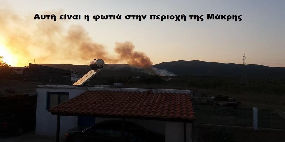 ΣΥΜΒΑΙΝΕΙ ΤΩΡΑ-Αλεξανδρούπολη: Φωτιά στην Μάκρη, στον παλιό σκουπιδότοπο