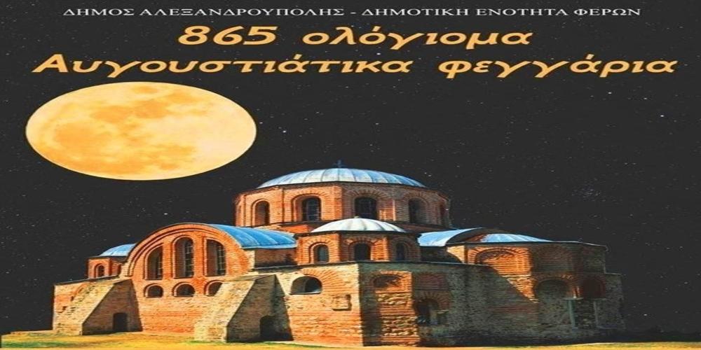 """Φέρες: Απόψε """"865 ολόγιομα Αυγουστιάτικα φεγγάρια"""" στην Παναγία Κοσμοσώτειρα"""