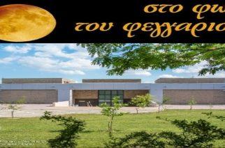 """Στο """"φως του φεγγαριού"""" στο Βυζαντινό Μουσείο Διδυμοτείχου"""