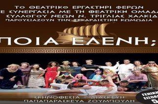 """""""Ποιά Ελένη"""" απόψε στο Ανοιχτό Θέατρο Φερών"""