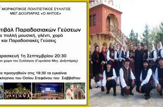 """Έρχεται το """"2ο Φεστιβάλ Παραδοσιακών Γεύσεων"""" στη Μεγάλη Δοξιπάρα Ορεστιάδας"""