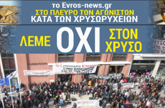 Το evros-news.gr στο πλευρό Λαμπάκη και Διανομαρχικής Επιτροπής Ροδόπης-Έβρου κατά των χρυσωρυχείων