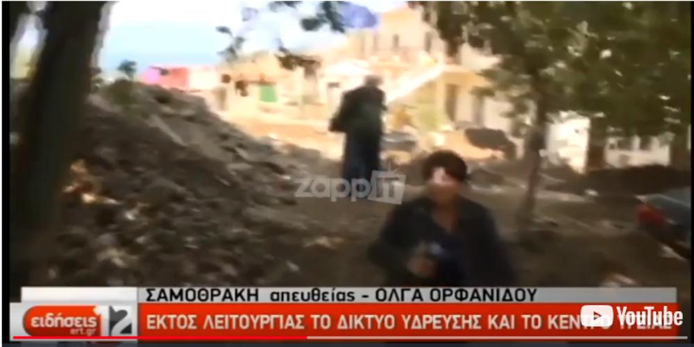 """Οι κραυγές της Όλγας Ορφανίδου τους """"πάγωσαν"""" στον """"αέρα"""" του δελτίου της ΕΡΤ"""