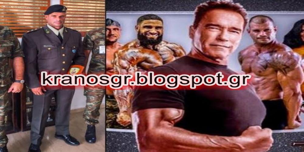 Ο Έλληνας Λοχαγός του ΄Εβρου στο πλευρό του Arnold Schwarzenegger