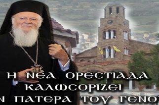 Η Ορεστιάδα και ο Έβρος υποδέχονται τον Οικουμενικό Πατριάρχη κ.Βαρθολομαίο