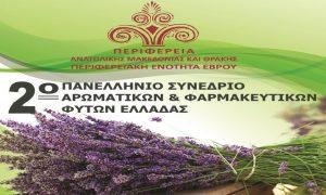 Αλεξανδρούπολη: 2ο Πανελλήνιο Συνέδριο  Αρωματικών και Φαρμακευτικών Φυτών