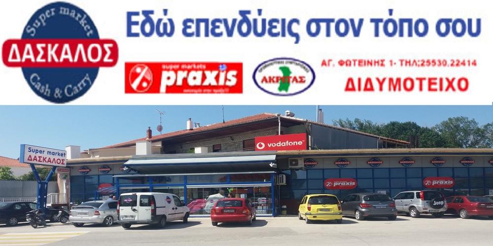 Super market ΔΑΣΚΑΛΟΣ στο Διδυμότειχο: Φθηνές τιμές, προϊόντα και εξυπηρέτηση που δεν βρίσκεις πουθενά