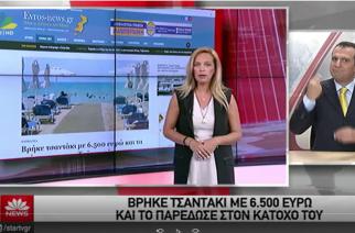 """Η τιμιότητα του Αλεξανδρουπολίτη στο Δελτίο Ειδήσεων του STAR μέσω της """"ΓΝΩΜΗΣ"""" και του evros-news.gr"""