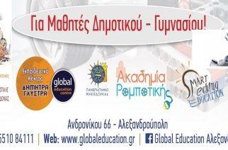 Δώστε την ευκαιρία στα παιδιά σας να γνωρίσουν τα οφέλη της Ρομποτικής στο εκπαιδευτήριo Global Education Centre