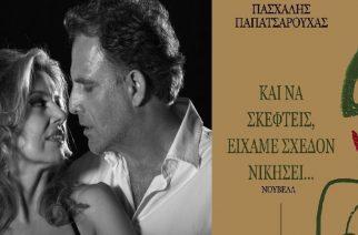Νέο βιβλίο από τον συντοπίτη μας ηθοποιό Πασχάλη Τσαρούχα (Παπατσαρούχα)