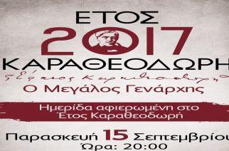 """Εκδήλωση για το """"Ετος Καραθεοδωρή"""" την Παρασκευή στην Αλεξανδρούπολη"""