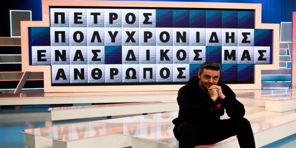 """Πέτρος Πολυχρονίδης: """"Ο Έβρος δεν έχει μόνο χρώμα χακί""""-ΑΠΟΚΛΕΙΣΤΙΚΗ ΣΥΝΕΝΤΕΥΞΗ"""