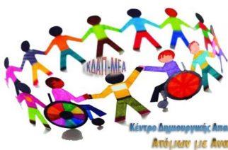 """Πρόταση της """"ΑΝΑ.Σ.Α"""" για δημιουργία Κέντρου Δημιουργικής Απασχόλησης Παιδιών με Αναπηρία"""