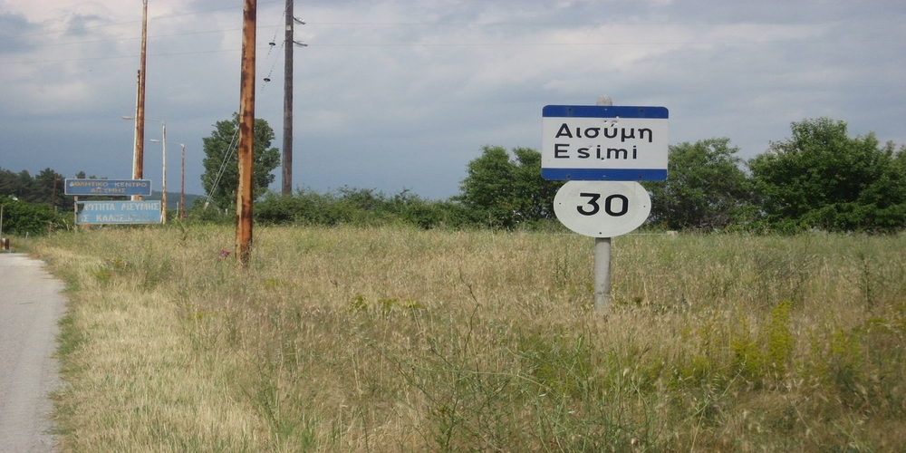 Επίδομα Ορεινών Περιοχών: Ποιοι δικαιούνται τα 600 ευρώ-Ξεκίνησαν οι αιτήσεις –