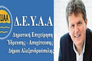 Ο Πρόεδρος της Δ.Ε.Υ.Α.Α Ευάγγελος Μητιληνός απαντάει στο evros-news.gr: Γράφετε ψέματα. Υπάρχει και το αυτόφωρο