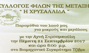 Σουφλί: Ο Σύλλογος Φίλων της Μετάξης» Η Χρυσαλλίδα» παρουσιάζει απόψε παραμύθια του λαού μας και του κόσμου