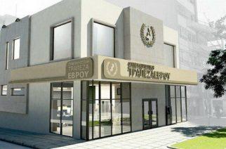 Ανακοίνωσε και επίσημα τις διευκολύνσεις στους Σαμοθρακίτες η Συνεταιριστική Τράπεζα Έβρου