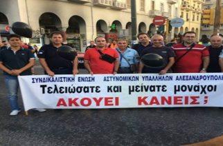 Οι αστυνομικοί του Έβρου παρόντες στην ένστολη διαμαρτυρία της Θεσσαλονίκης