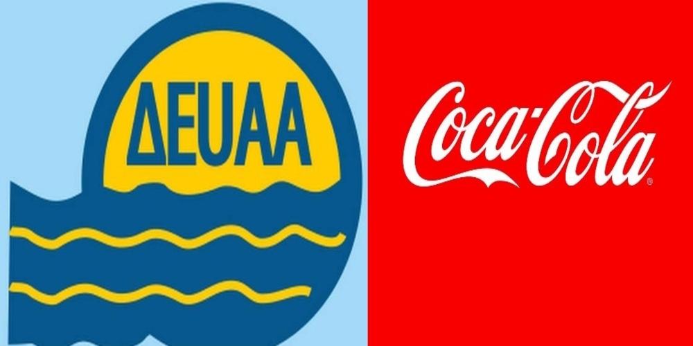 H Coca Cola πάει με όλα, αποφάσισε και η Δ.Ε.Υ.Α.Α αποδεχόμενη τη δωρεά της