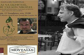 Στην ιδιαίτερη πατρίδα του, το Σουφλί, παρουσιάζει το βιβλίο του ο ηθοποιός Πασχάλης Τσαρούχας