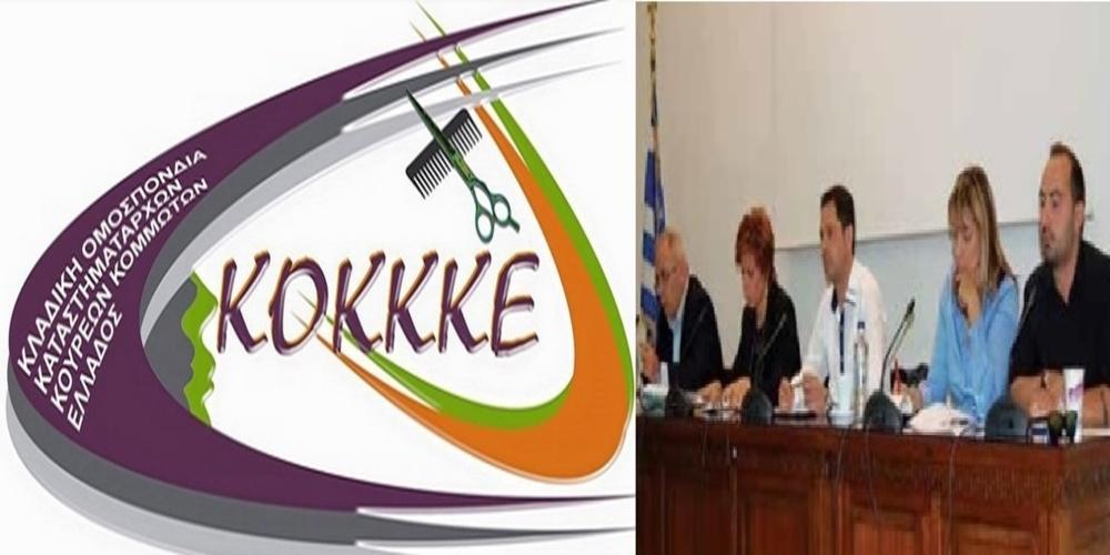 Ένας Εβρίτης εκλέχθηκε πάλι Αντιπρόεδρος στην Πανελλήνια Ομοσπονδία Κουρέων-Κομμωτών