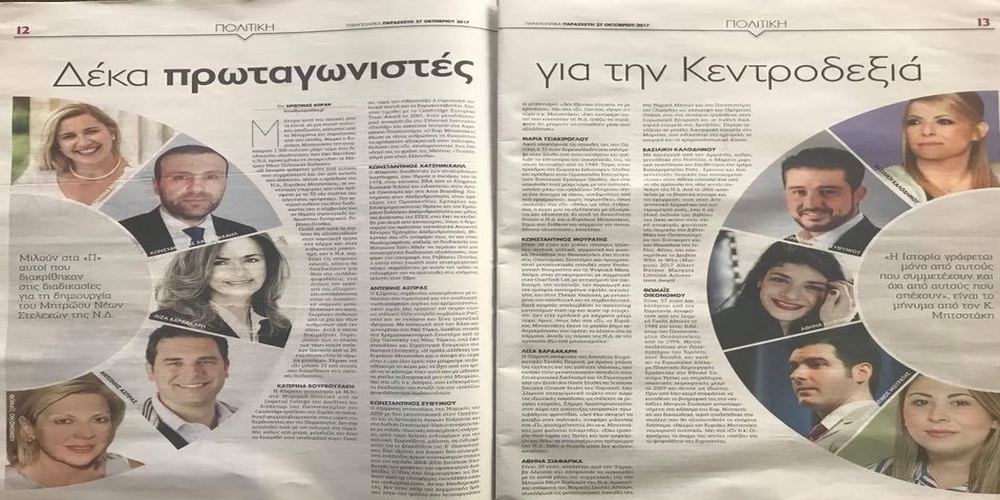 Στα 10 κορυφαία νέα στελέχη της Κεντροδεξιάς ο Εβρίτης Κωνσταντίνος Χατζημιχαήλ