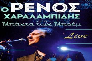 """Ο Ρένος Χαραλαμπίδης με τη """"Μπάντα των Μποέμ"""" σε Αλεξανδρούπολη, Ορεστιάδα"""
