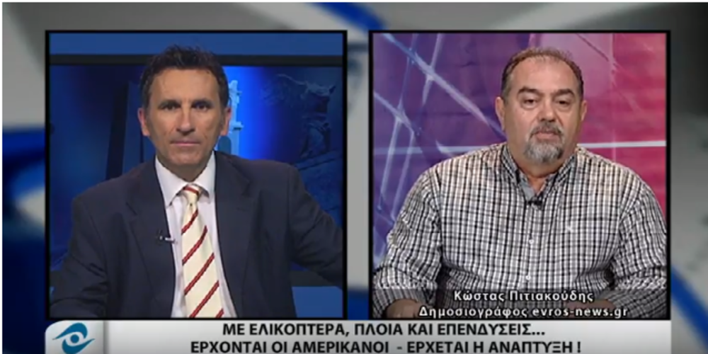 O Κώστας Πιτιακούδης για αμερικανική βάση και επενδύσεις στο Δελτίο Ειδήσεων του ΘΡΑΚΗ ΝΕΤ