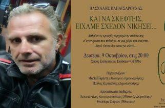 Το νέο βιβλίο του παρουσιάζει ο Σουφλιώτης ηθοποιός Πασχάλης Παπατσαρούχας