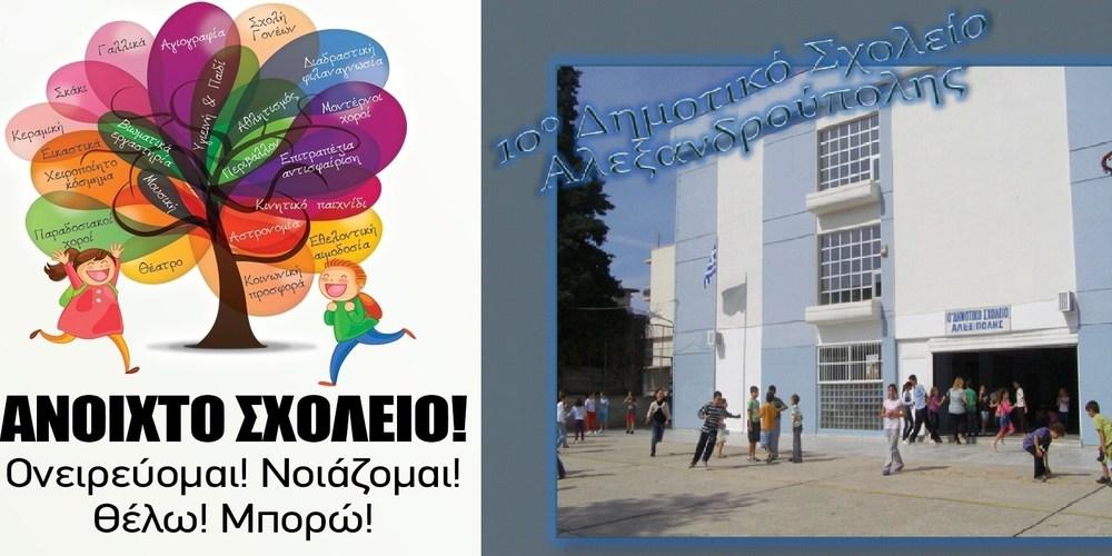 Δημοσχάκης: Χωρίς παράλληλη στήριξη το 10ο Δημοτικό Σχολείο Αλεξανδρούπολης